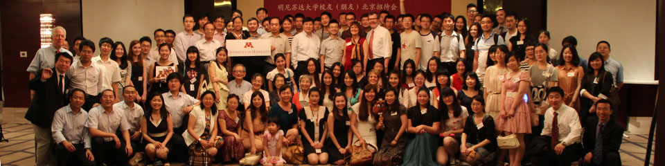 Alumni celebration in Beijing, China